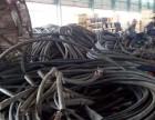 禅城区废旧电缆回收,佛山电缆回收中心