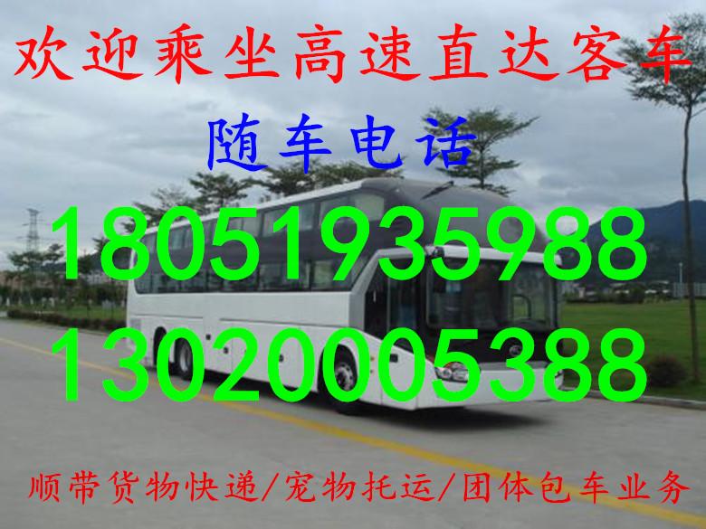 从泰州到晋中的客车/大巴 18051935988大概多少钱