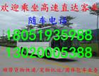 从泰州到阳泉的客车/大巴 18051935988随车电话