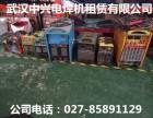 武汉江岸区哪里有逆变电焊机出租的,本公司现有大量电焊机租赁