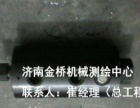 济南机械零件测绘技术服务中心