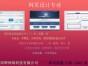 哈尔滨网页设计 网站美工专业培训学校