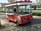 厂家直销定做 电动小吃车 流动早餐快餐车
