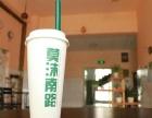 莫沫南路奶茶在市场掀起加盟浪潮
