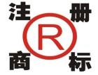 黄村商标注册低至0元