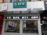 东莞长安 虎门 大岭山 松山湖舒华健身器材跑步机专卖店