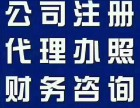 静安区江宁路代理记账注册 变更社保汇算清缴工商年报