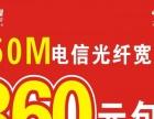 电信宽带50兆老用户户头(只售166)