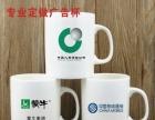 免费设计/来图定制,台州广告杯、广告保温杯