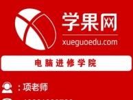 上海电脑培训学校,商务文秘培训