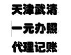 天津武清代理记账 免费提供注册地址 高额返税