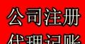 广州天河区公司注册代理记帐财务咨询商标注册一条龙