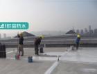 专业承接南通防水补漏:厂房防水 地下室防水 彩钢屋面防水等