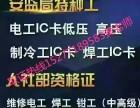 2017南宁电工证 电焊证IC卡 制冷证IC卡西乡塘区报名处