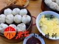 哪里学灌汤包、生煎包、小笼包煎饺馒头好苏州小吃培训