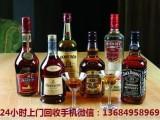 石排回收路易十三洋酒价格