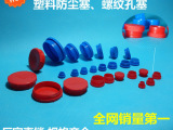 塑料堵头 塞头 螺丝孔塑料塞塑料盖孔塞螺纹盖塑料内塞防尘盖堵盖