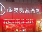 三林海友酒店出租