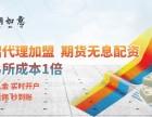 惠州期货股票配资平台代理,股票期货配资怎么免费代理?