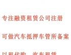 浙江温州融资租赁公司注册、可做汽车抵押车管所备案