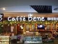 深咖啡陪你加盟 投资金额 10-20万元
