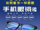 AR科技团队爱大爱稀晶石手机眼镜怎么代理,能不能长期佩戴