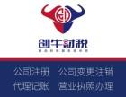 南京公司注册代理记账营业执照代办三天下照提供主城地址
