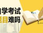 2018秋重庆理工大学自考本科 重庆快速自考专衔本