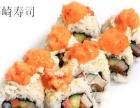 藤崎寿司加盟连锁加盟 西餐 投资金额 1-5万元