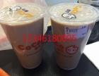 钦州coco奶茶加盟 嘟可奶茶加盟 轻松创业首选品牌