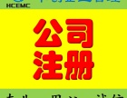杭州注册新公司免费核名,全程代办营业执照