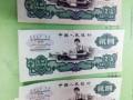 上海第三套纸币回收多少钱一套