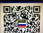 百朝俄语,俄语翻硕MTI冲刺班十月一开课,报名从速