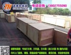 广州越秀区建设打木箱包装