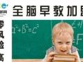 【优才全脑教育集团】加盟官网/加盟费用/项目详情