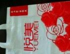 临夏平价塑料袋无纺布袋专业定做全国包邮货到付款