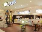 上海果汁店加盟 人气火爆的果平方加盟条件有哪些