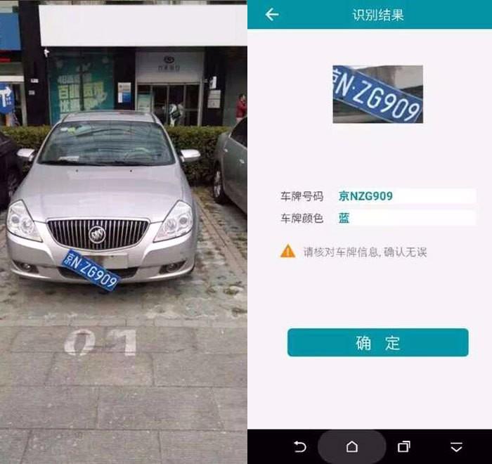 北京车牌识别SDK
