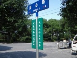 卖上海第四代交通道路指示牌华泰交通生产商