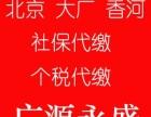 北京社保代理代办代发工资代缴个税-找广源永盛