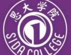 思大教育 惠州淡水成人学历提升
