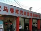 朝阳-朝青板块200平米汽修美容-汽车美容店20万元