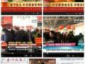 第十届合肥年货采购展览会暨旅游迎春购物节