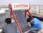平度市太阳能维修