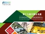 2019上海电力电工展