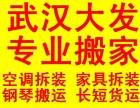 服务武汉三镇居民搬家,钢琴搬运,空调拆装,家具拆装等业务