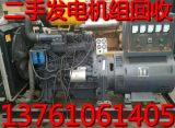 无锡柴油发电机回收/无锡二手500KW发电机回收