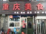 个人-重庆美食店转让-星外转铺
