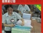 泉州鑫源印刷画册,联单,不干胶,手提袋,档案袋