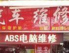 上海 汽车ABS电脑板维修 汽车ABS泵修理
